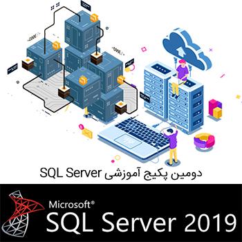آموزش SQL Server پکیج شماره 2
