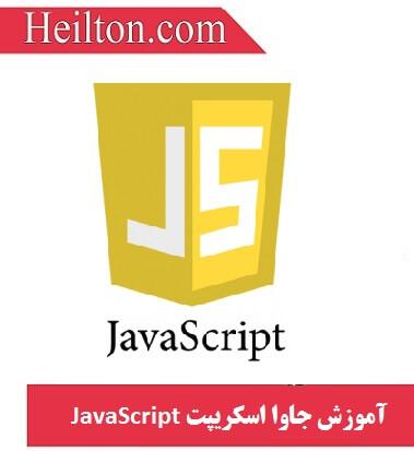 اکما اسکریپت (Ecma Script)