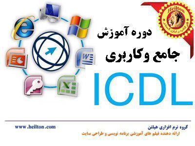 آموزش رایانه کار درجه 1و2 ICDL