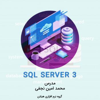 آموزش SQL Server پکیج شماره 3